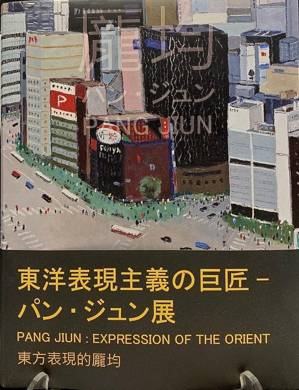 Pang Jiun: Expression of the Orient 東方表現的龎均