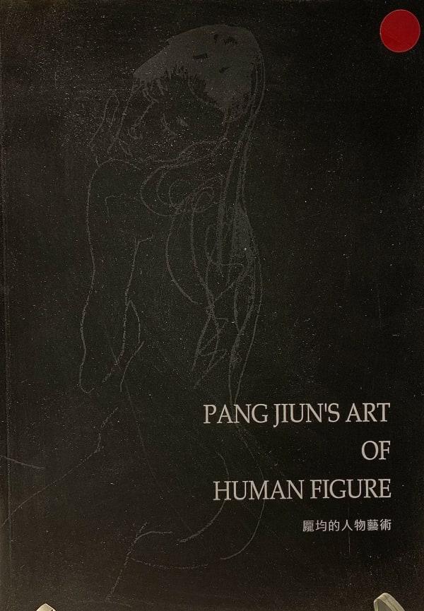 Pang Jiun's Art of Human Figure 龎均的人物藝術
