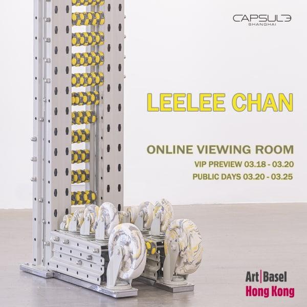 2020香港巴塞尔线上展厅
