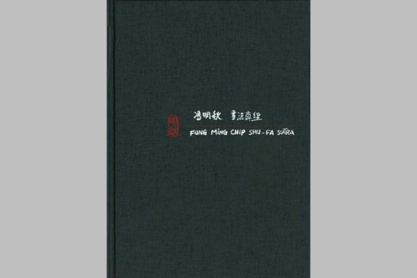 Fung Ming Chip - Shu-Fa Sutra