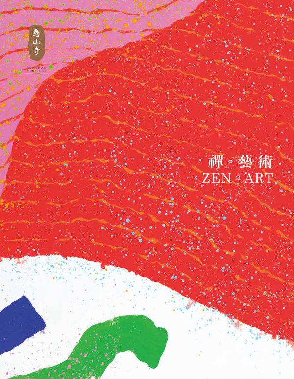 ZEN。ART