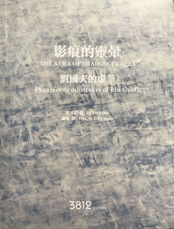 The Aura of Shadow Traces: Phantom Brushstrokes of Liu Guofu