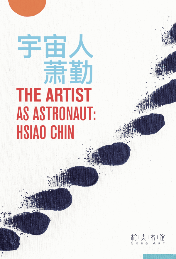 The Artist as Astronaut: Hsiao Chin