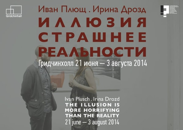 Ivan Plusch, Irina Drozd. The Illusion is More Horrifying Than the Reality