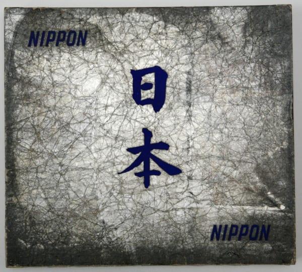Nippon - various photographers
