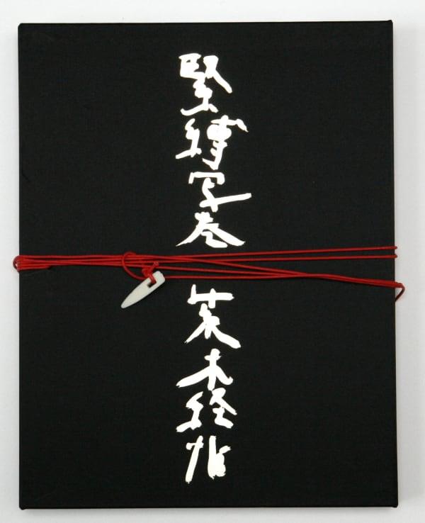 Kinbaku Shamaki - Nobuyoshi Araki