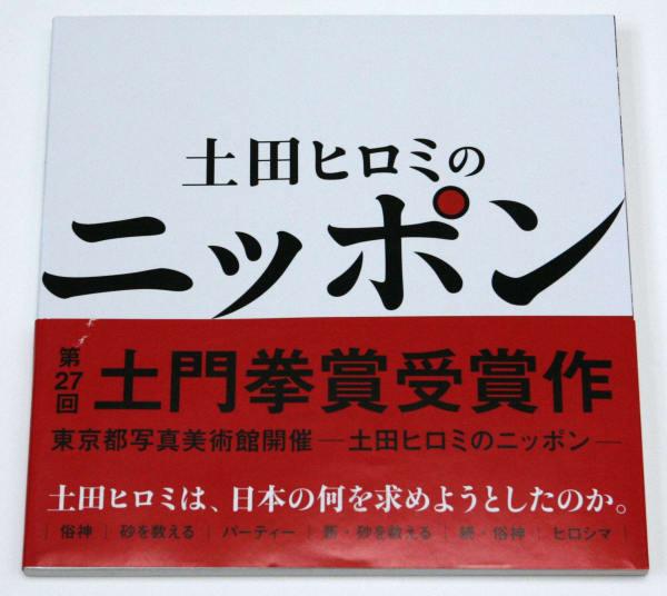 Chronicling Japan - Hiromi Tsuchida