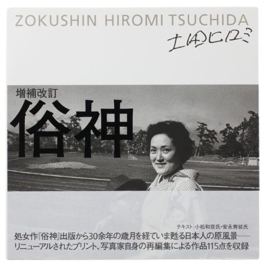 Zokushin - Hiromi Tsuchida