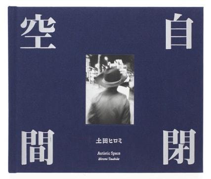 Autistic Space - Hiromi Tsuchida