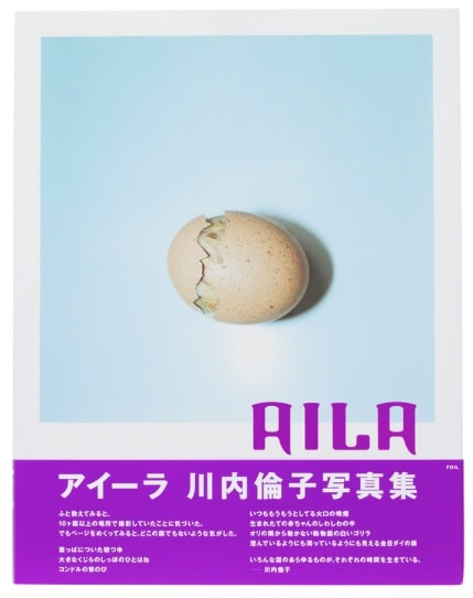 AILA - Rinko Kauwauchi