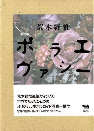 Polaevacy - Nobuyoshi Araki