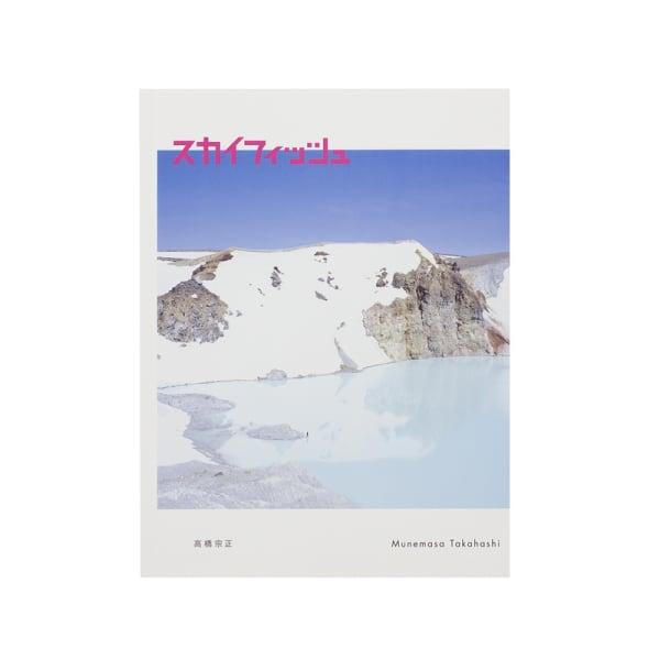 SKYFISH - Munemasa Takahashi
