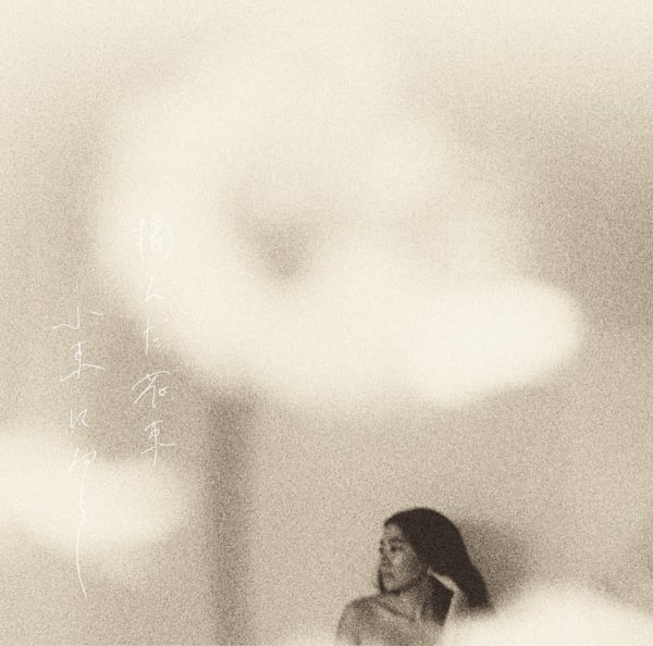 Japanese old folk songs - LUCA & Miho Kajioka