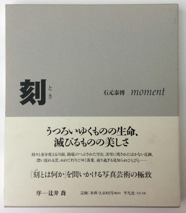 moment - Yasuhiro Ishimoto