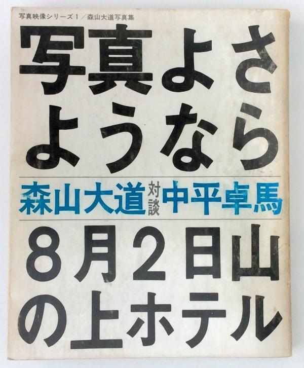 Shashin yo Sayonara - Daido Moriyama, Takuma Nakahira