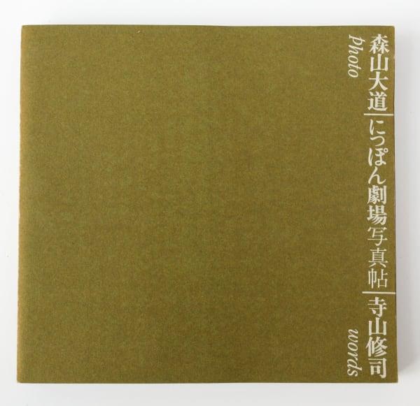Nippon gekijo shashincho - Daido Moriyama