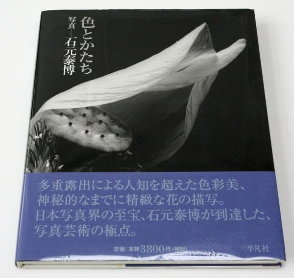Iro To Katachi - Yasuhiro Ishimoto