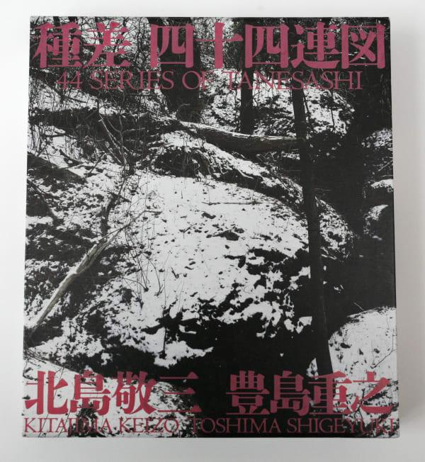 44 Series of Tanesashi - Keizo Kitajima, Shigeyuki Toshima