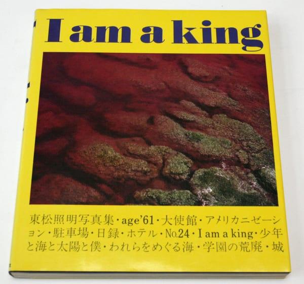 I Am A King - Shomei Tomatsu