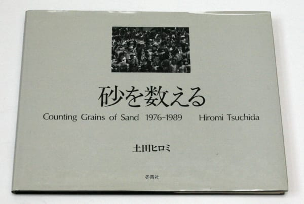 Counting Grains of Sand, 1976-1989 - Tsuchida Hiromi