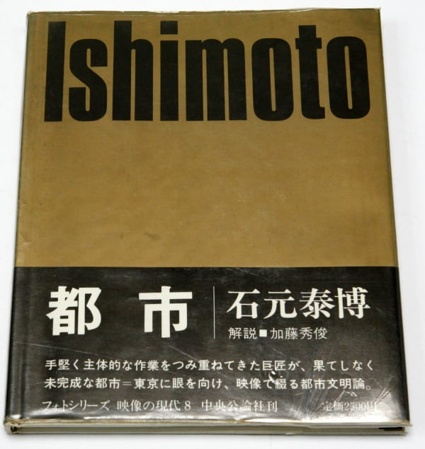 Toshi - Yasuhiro Ishimoto