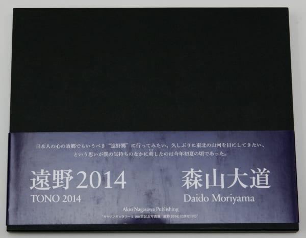 Tono 2014 - Daido Moriyama