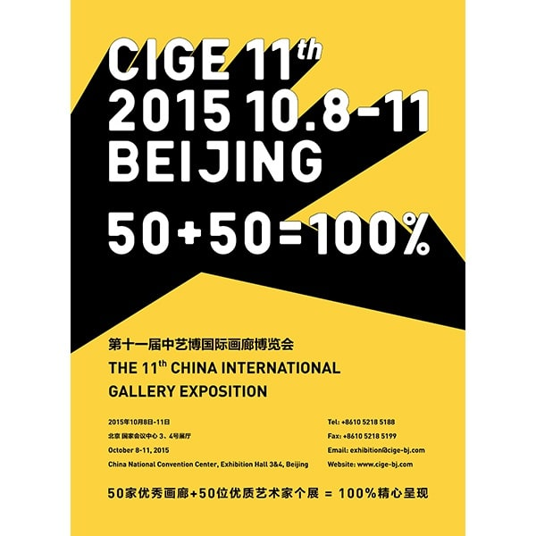 The 11th China International Gallery Exposition
