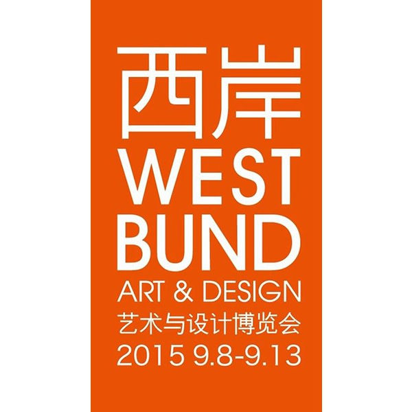 West Bund Art & Design Fair 2015