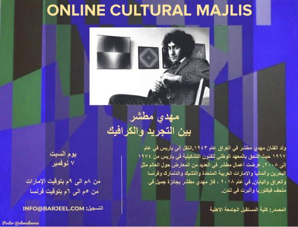 Online Cultural Majlis: Mehdi Moutashar