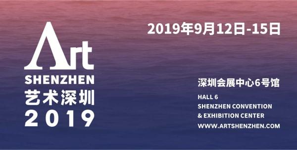 藝術深圳 2019