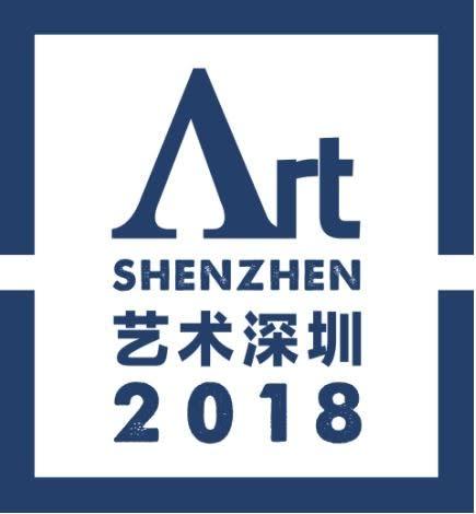 藝術深圳 2018