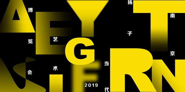 Yangtze Nanjing Contemporary Art Fair 2019