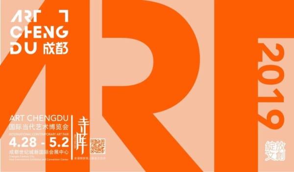 2019 ART CHENGDU國際當代藝術博覽會