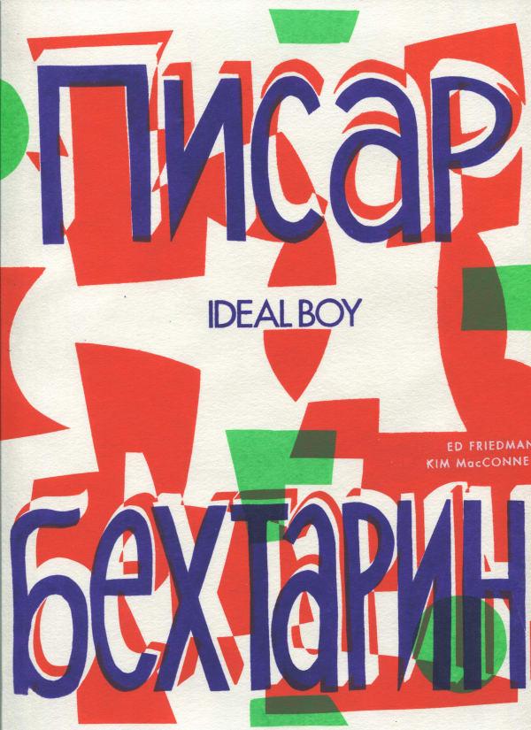 """IDEAL BOY"" EDITIONED BOOK IN TAJIK"