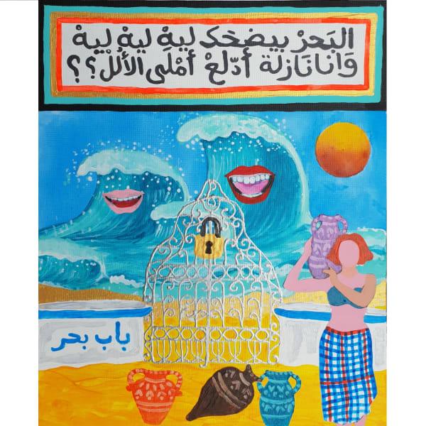 Najlaa Elagel curator of 'Waves'