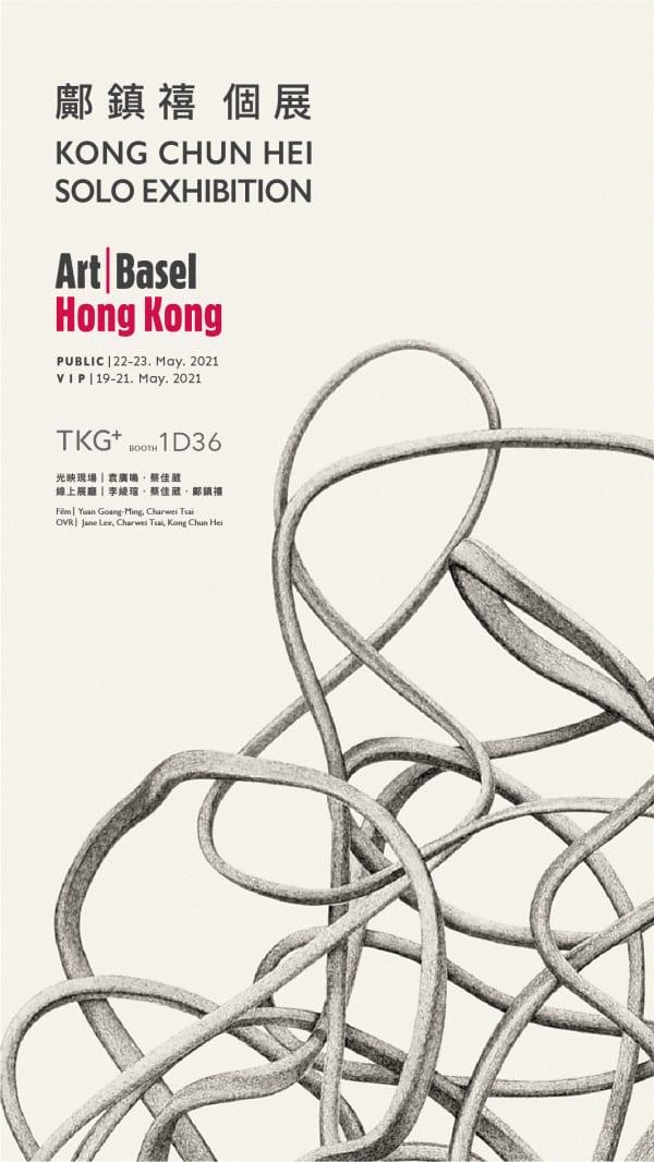 香港巴塞爾藝術博覽會2021