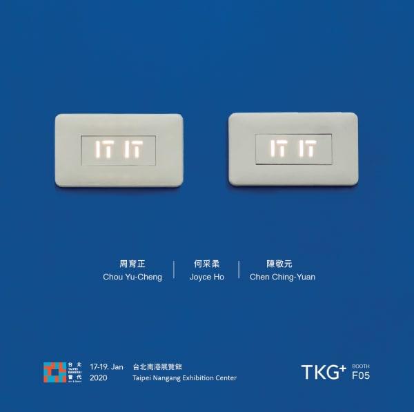 台北當代藝術博覽會 2020