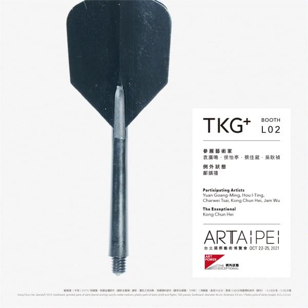 台北藝術博覽會 2021