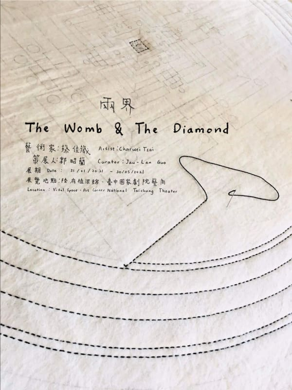 《兩界》— 蔡佳葳個展