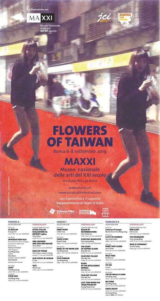 第一屆羅馬台灣電影節:台灣之華