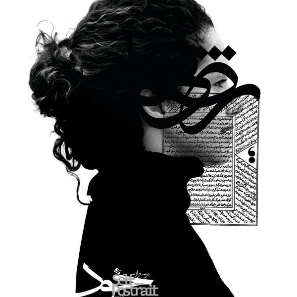 Shadi Rezaei - Untold Things #4 / Self Portrait