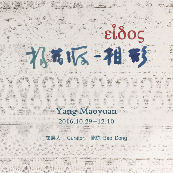 Yang Maoyuan:Eidos