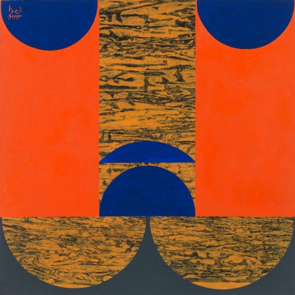 Anwar Jalal Shemza, Square Composition 13, 1963, Oil on hardboard, 61 x 61 cm, 24 1/8 x 24 1/8 in, Framed: 65 x 65 cm, 25 5/8 x 25 5/8 in