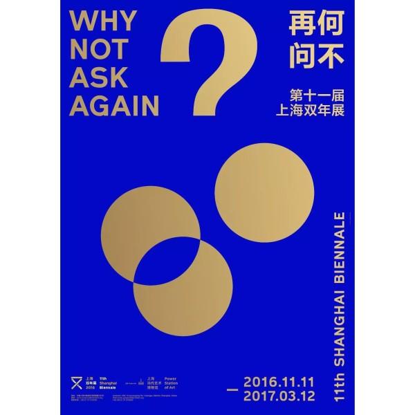 11th Shanghai Biennale, Why Not Ask Again?