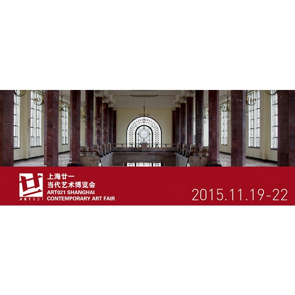 Art021 Shanghai Contemporary Art Fair 2015