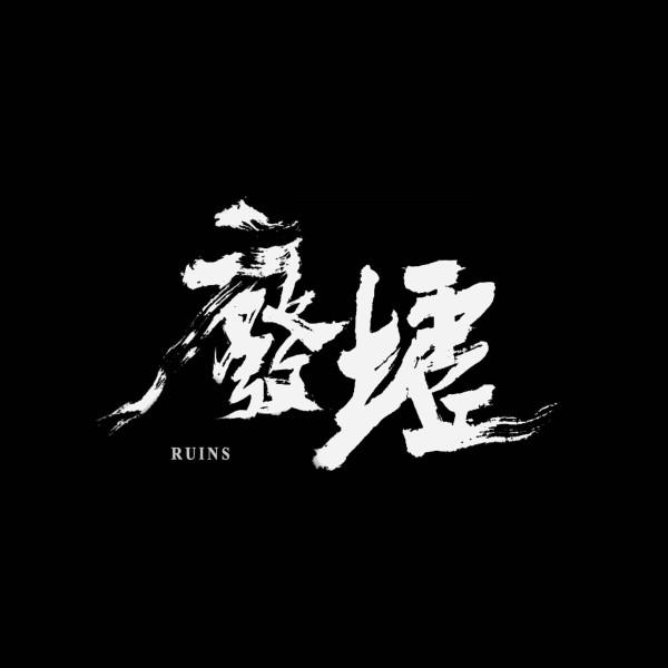 Bingyi: Ruins Trailer