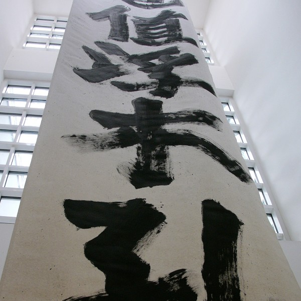 Exhibition views: Thomas Baumhekel - Zeichensprache