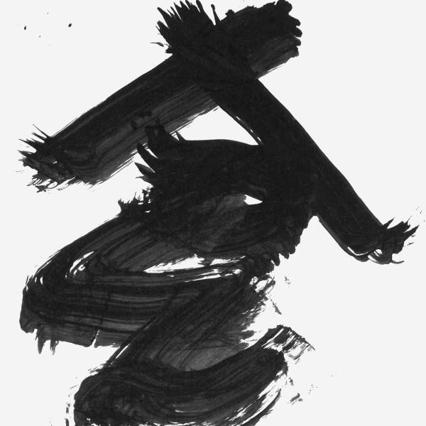 YU-ICHI INOUE. La calligraphie libérée (1916-1985)