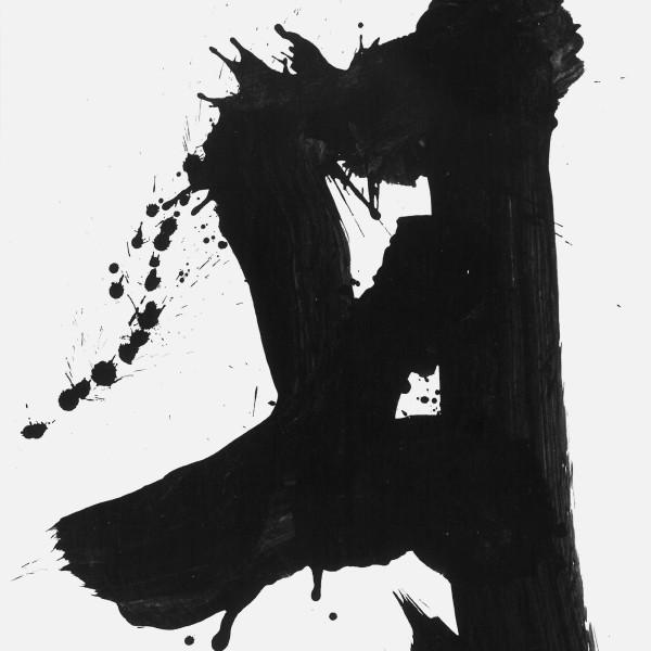 Ausstellungshinweis: YU-ICHI INOUE. La calligraphie libérée (1916-1985)
