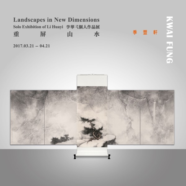 LANDSCAPES IN NEW DIMENSIONS • LI HUAYI Kwai Fung Hin Art Gallery, Hong Kong